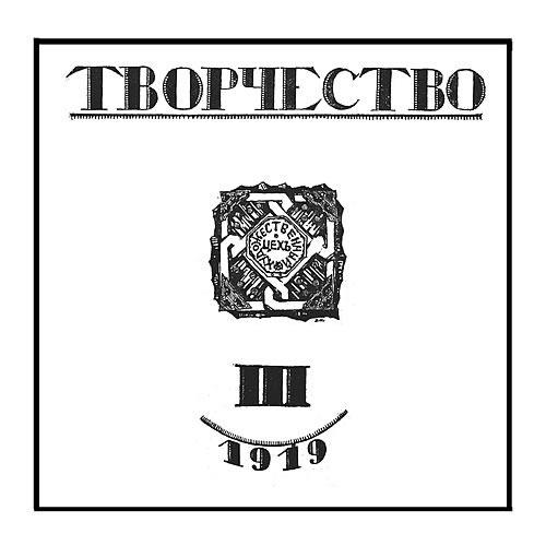 Творчество, 1919, №3