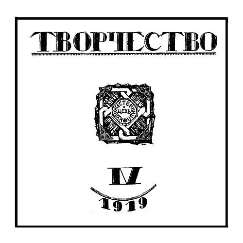 Творчество, 1919, №4