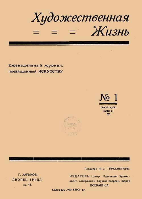 Художественная жизнь, 1922, №1