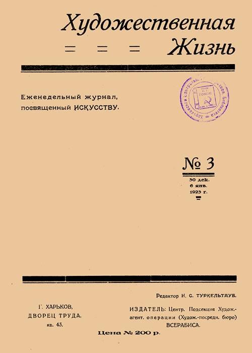 Художественная жизнь, 1922, №3