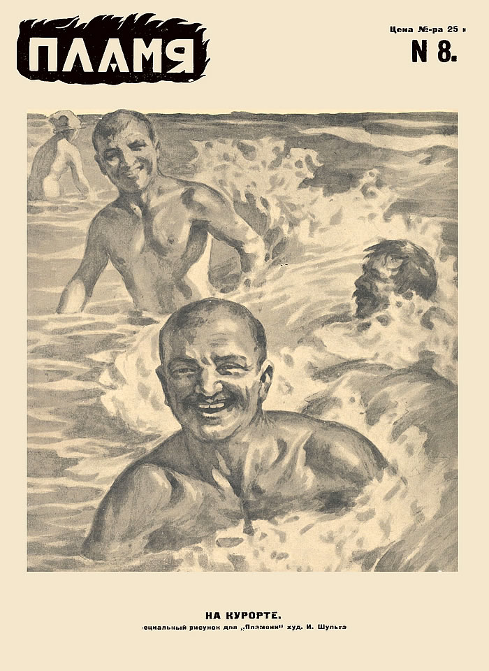 Пламя, 1924, №8