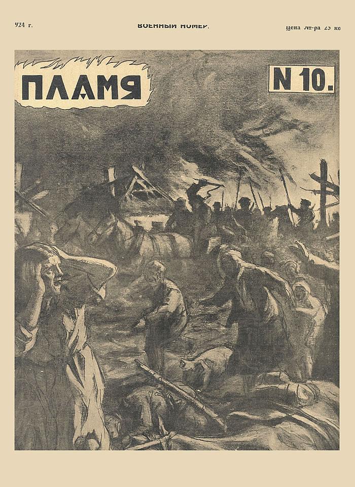 Пламя, 1924, №10