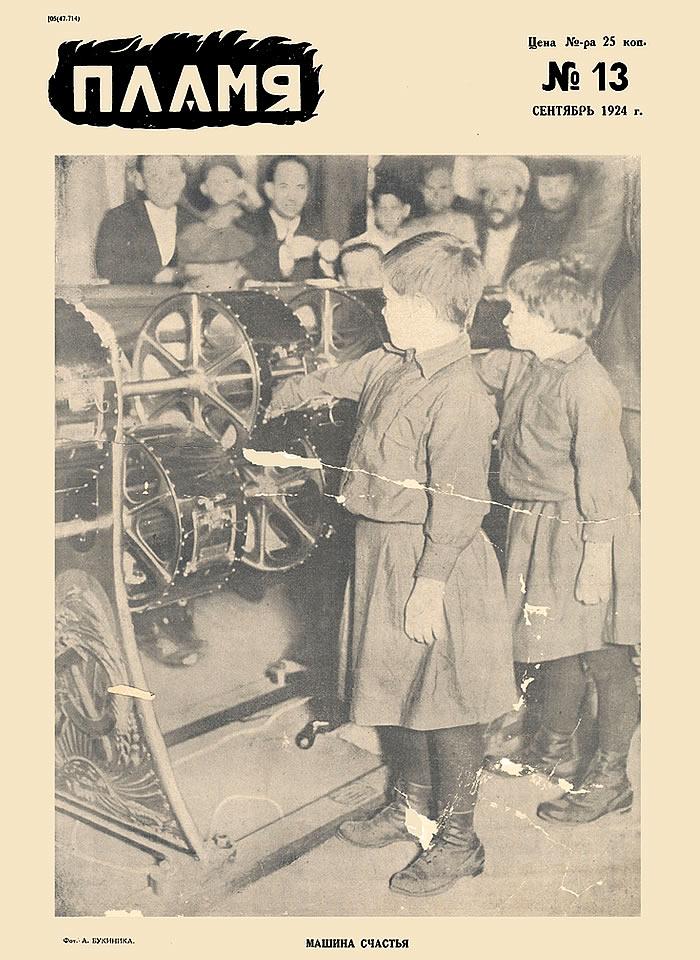 Пламя, 1924, №13
