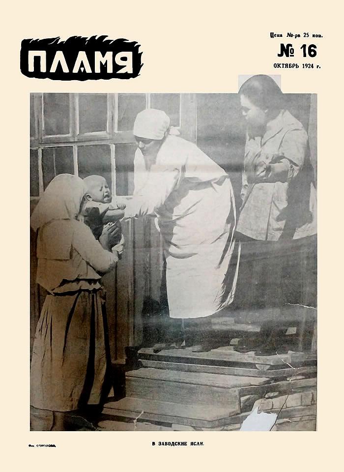 Пламя, 1924, №16