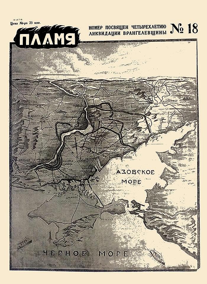 Пламя, 1924, №18