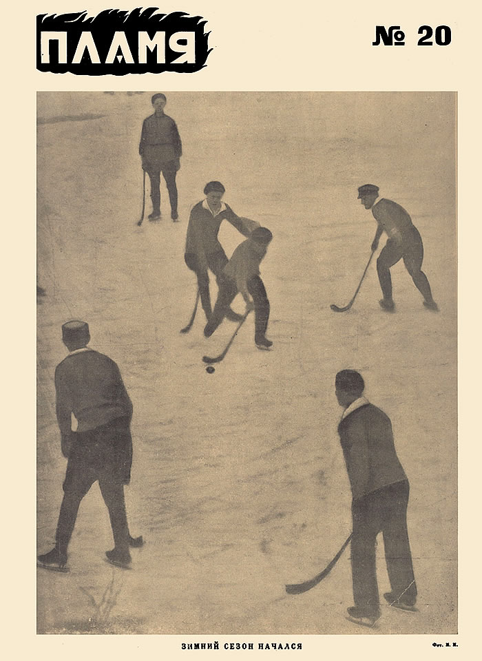 Пламя, 1924, №20