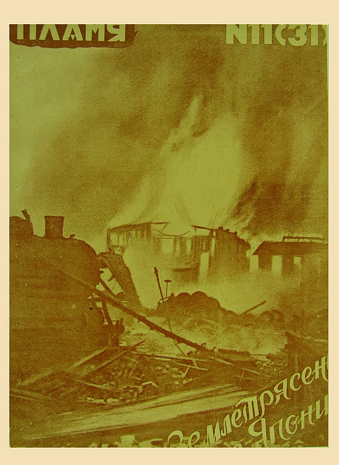 Пламя, 1925, №11