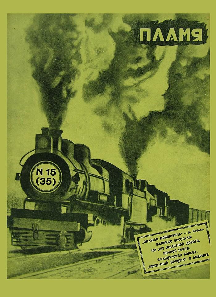 Пламя, 1925, №15