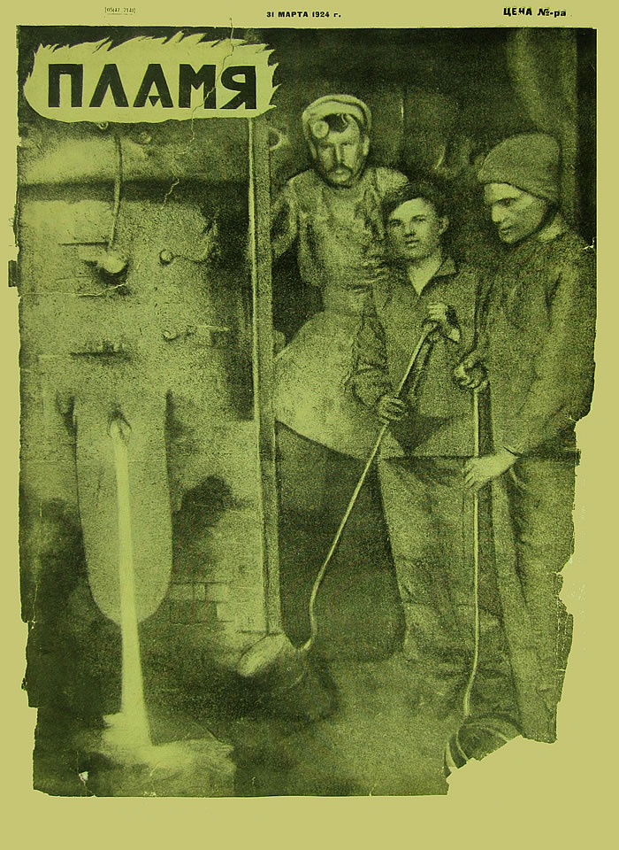 Пламя, 1924, №2