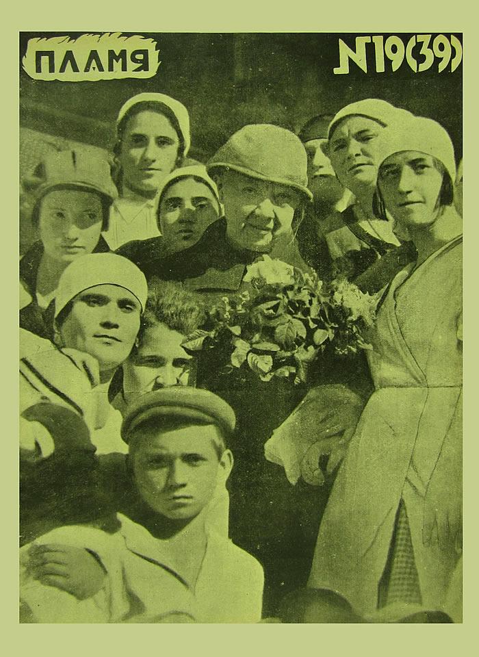 Пламя, 1925, №19