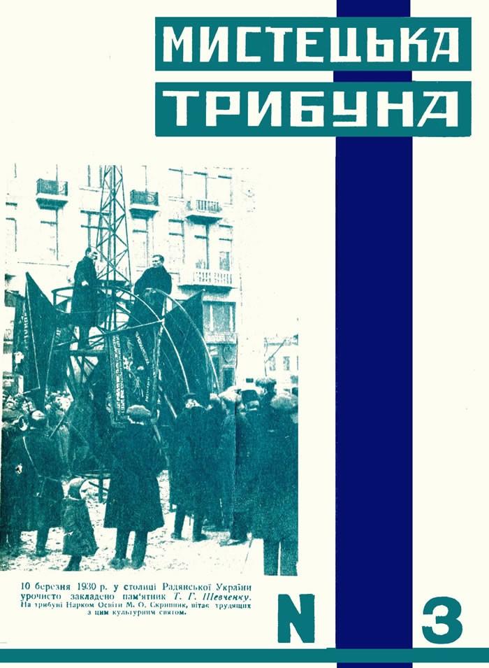 Мистецька трибуна, 1930, № 3