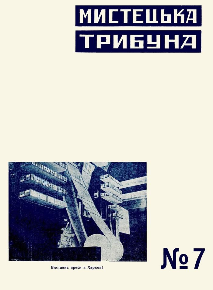 Мистецька трибуна, 1930, № 7