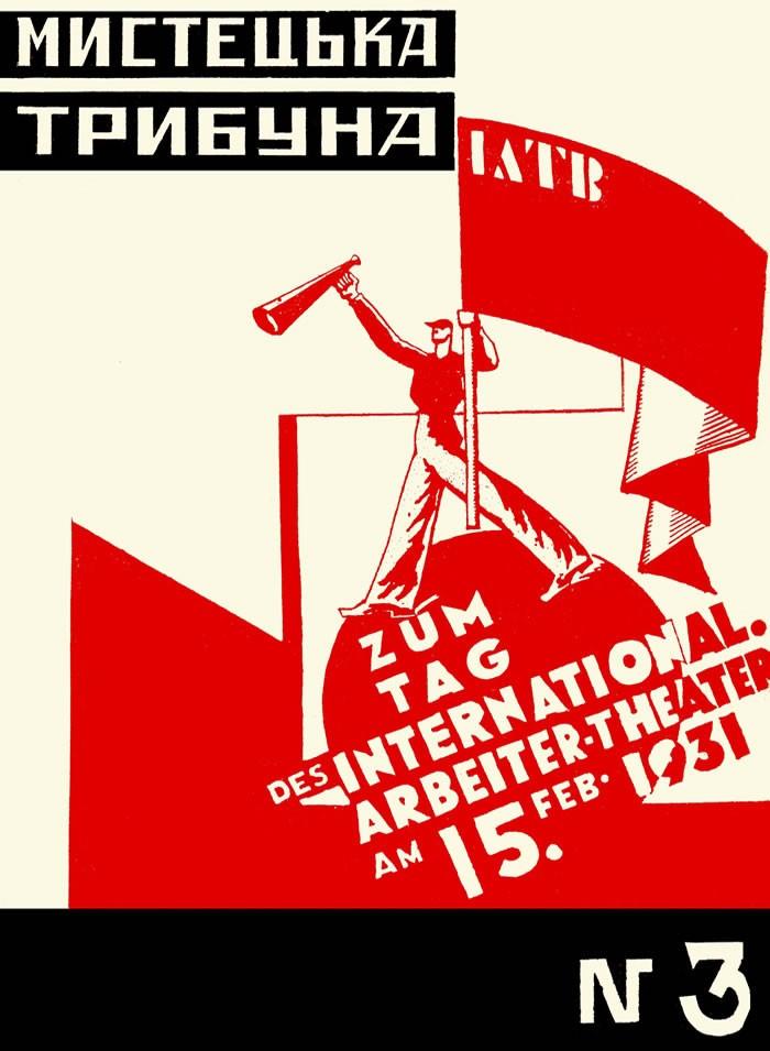 Мистецька трибуна, 1931, № 3