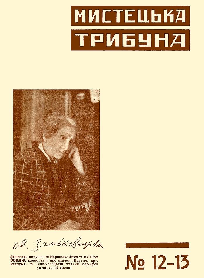 Мистецька трибуна, 1930, № 12-13
