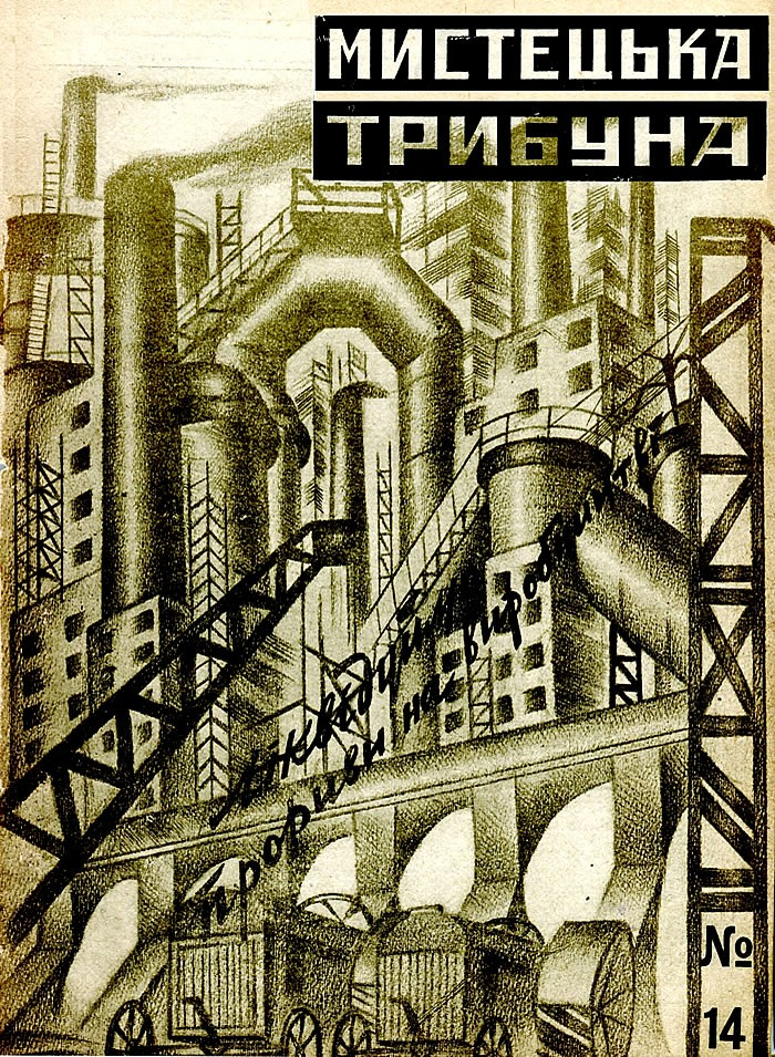 Мистецька трибуна, 1930, № 14