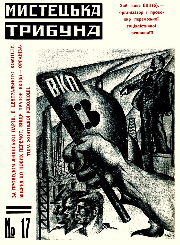 Мистецька трибуна, 1930, № 17