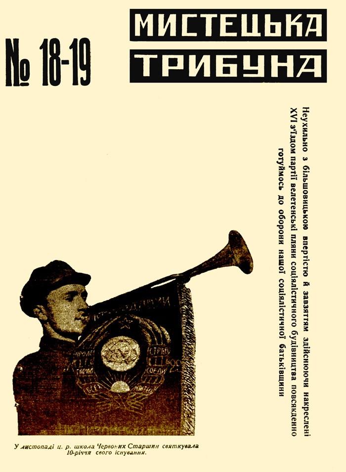 Мистецька трибуна, 1930, № 18-19