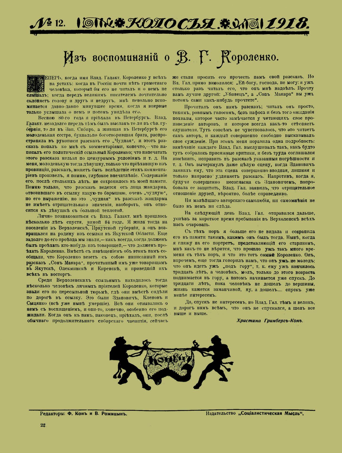 Колосья_1918_№12