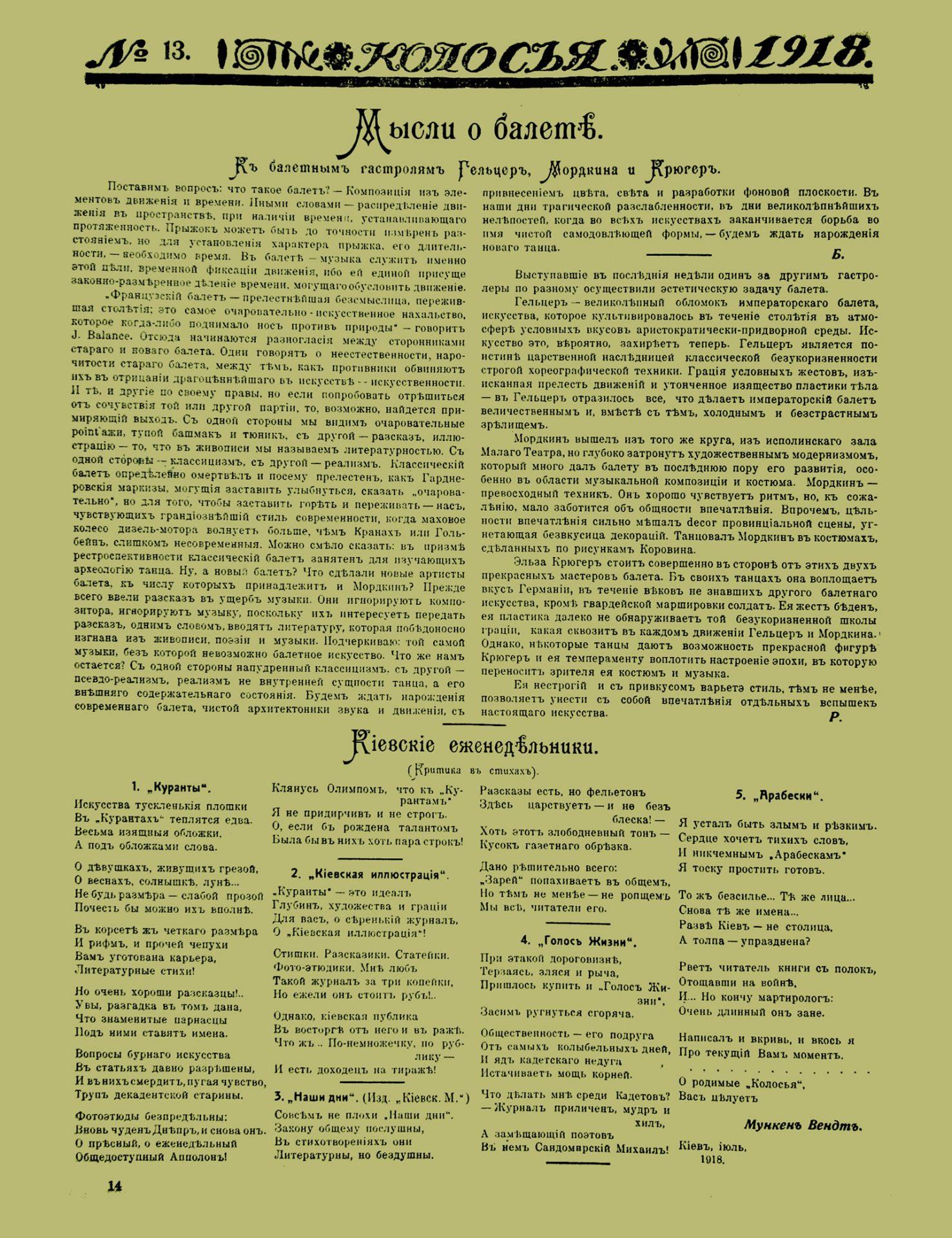 Колосья_1918_№13