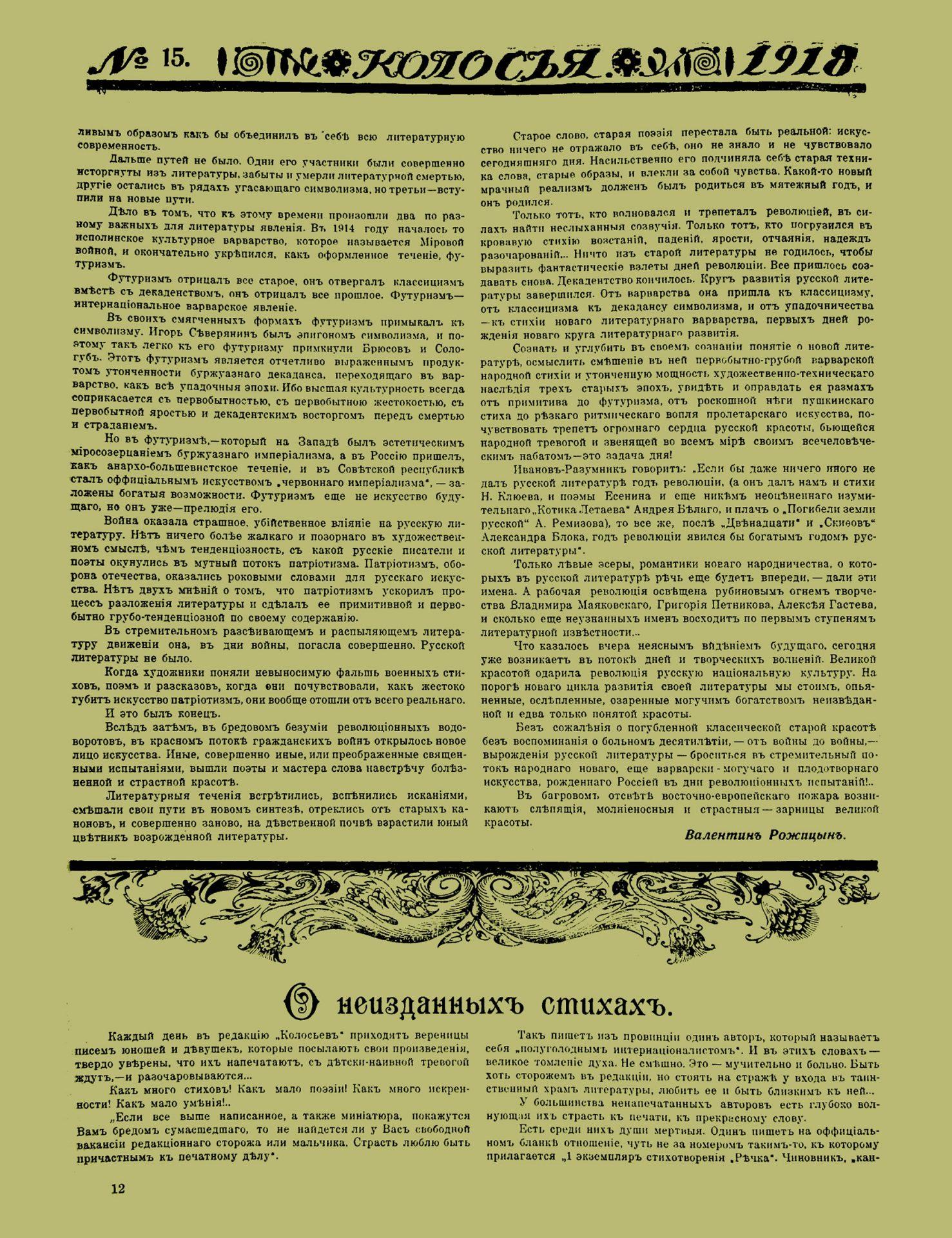 Колосья_1918_№15