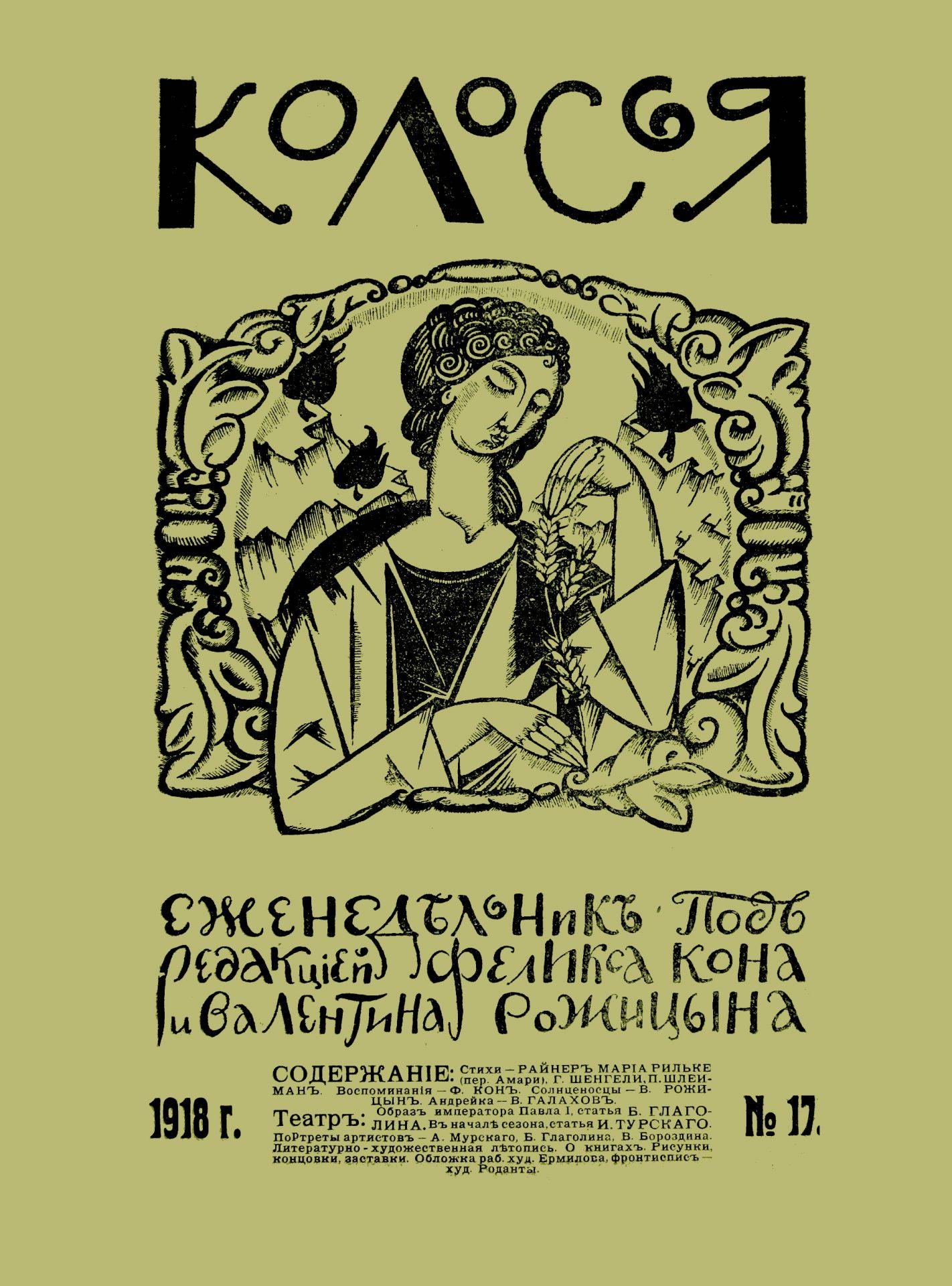 Колосья_1918_№17