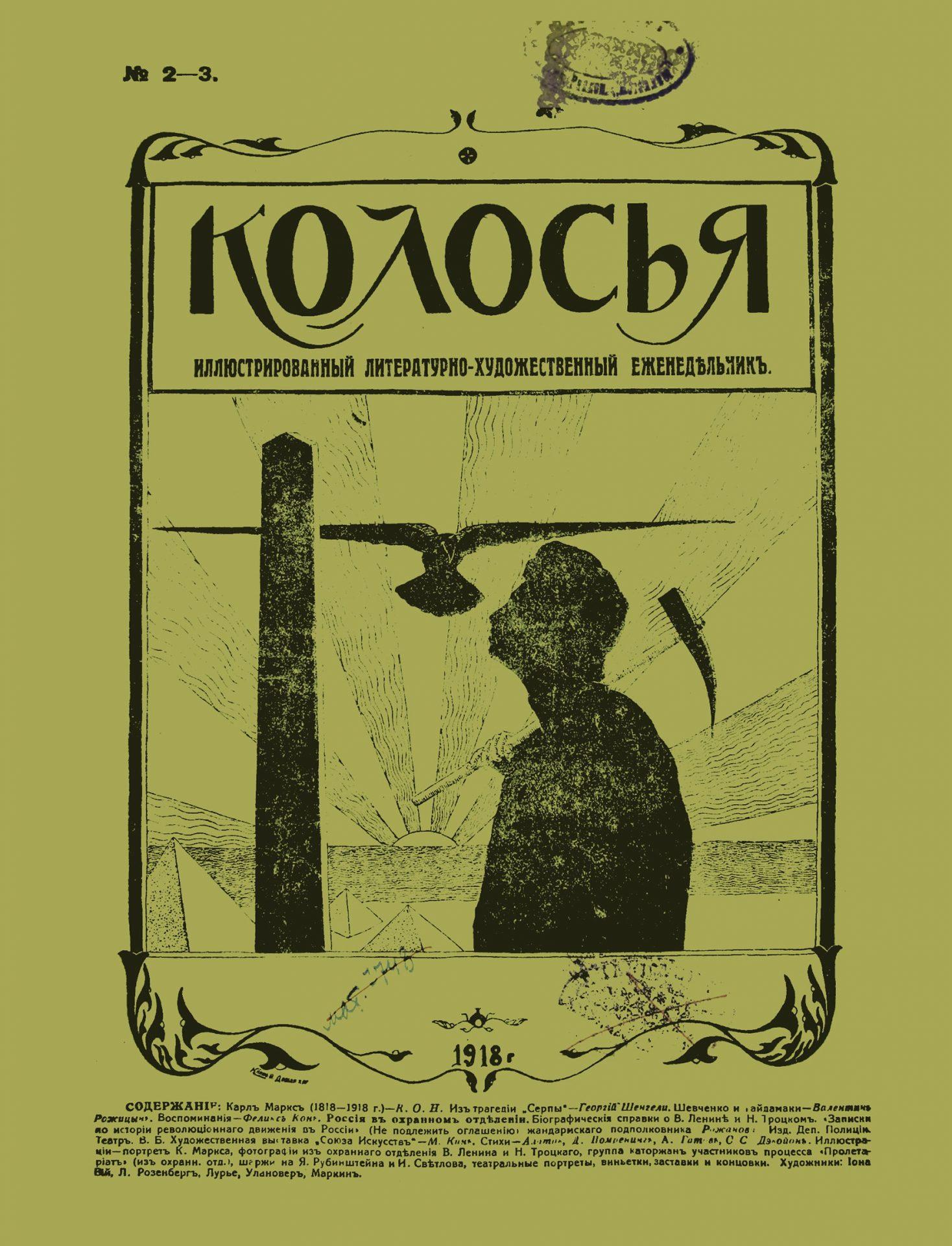 Колосья_1918_№2-3