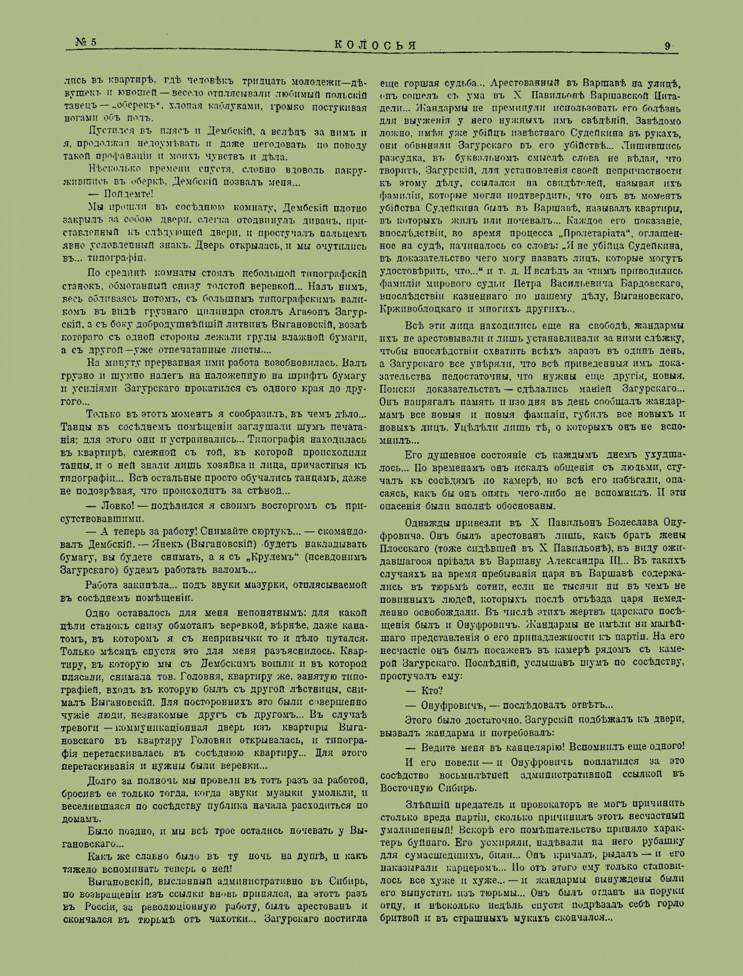 Колосья_1918_№5