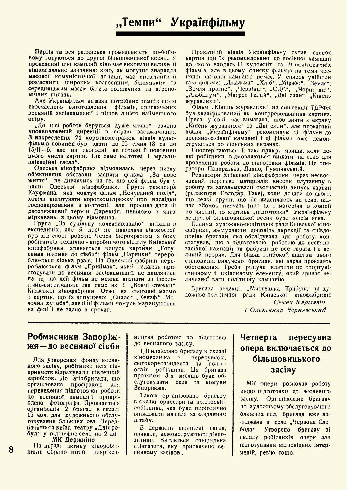 Мистецька трибуна_1931_№ 4