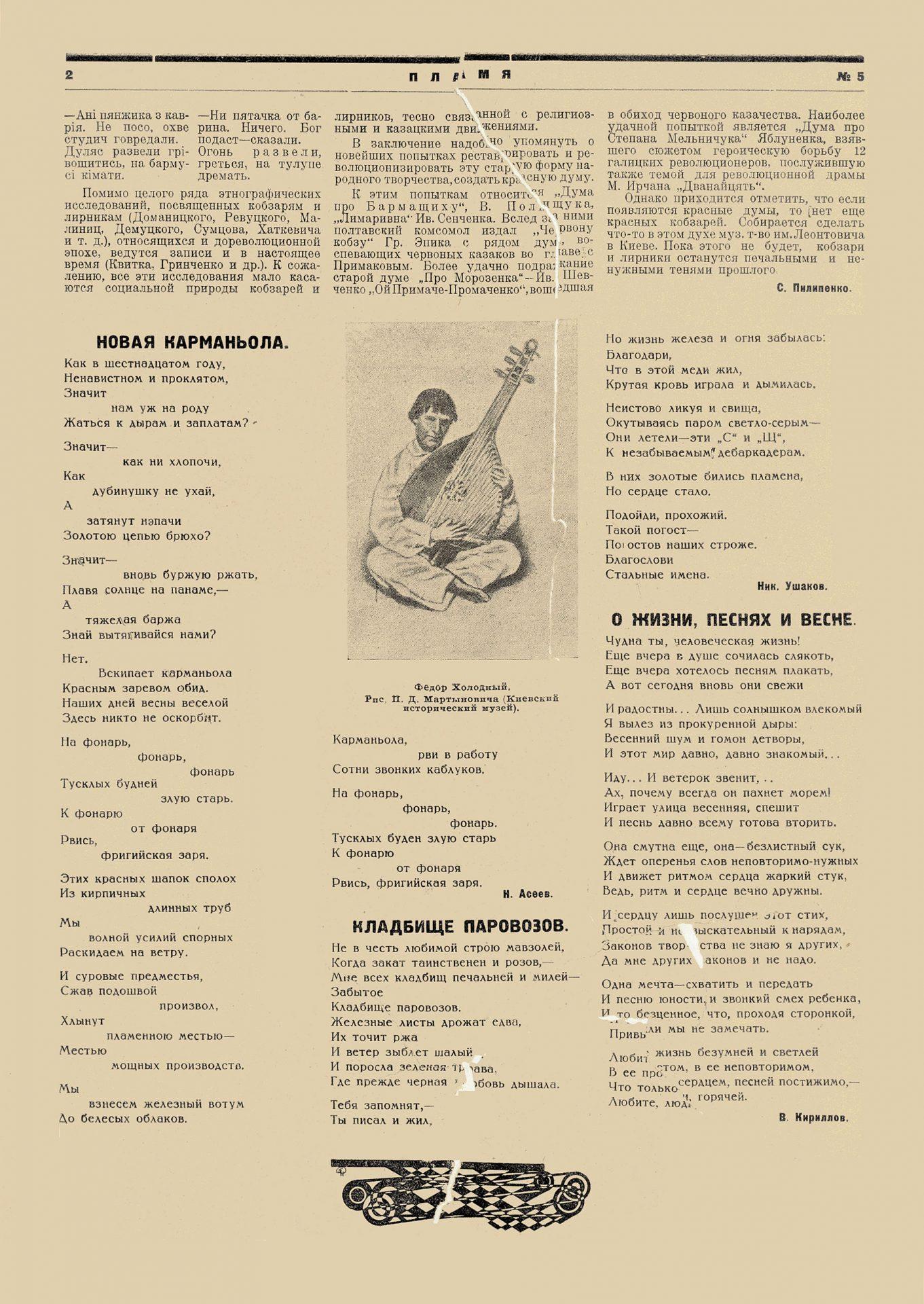 Пламя_1924_№5