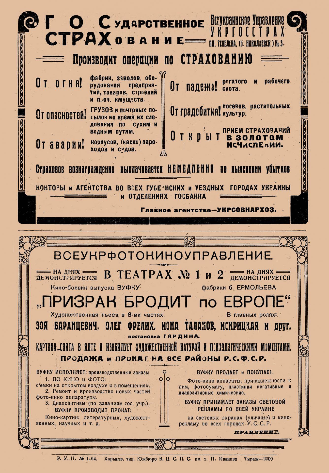 Худож.жизнь_1923_№2