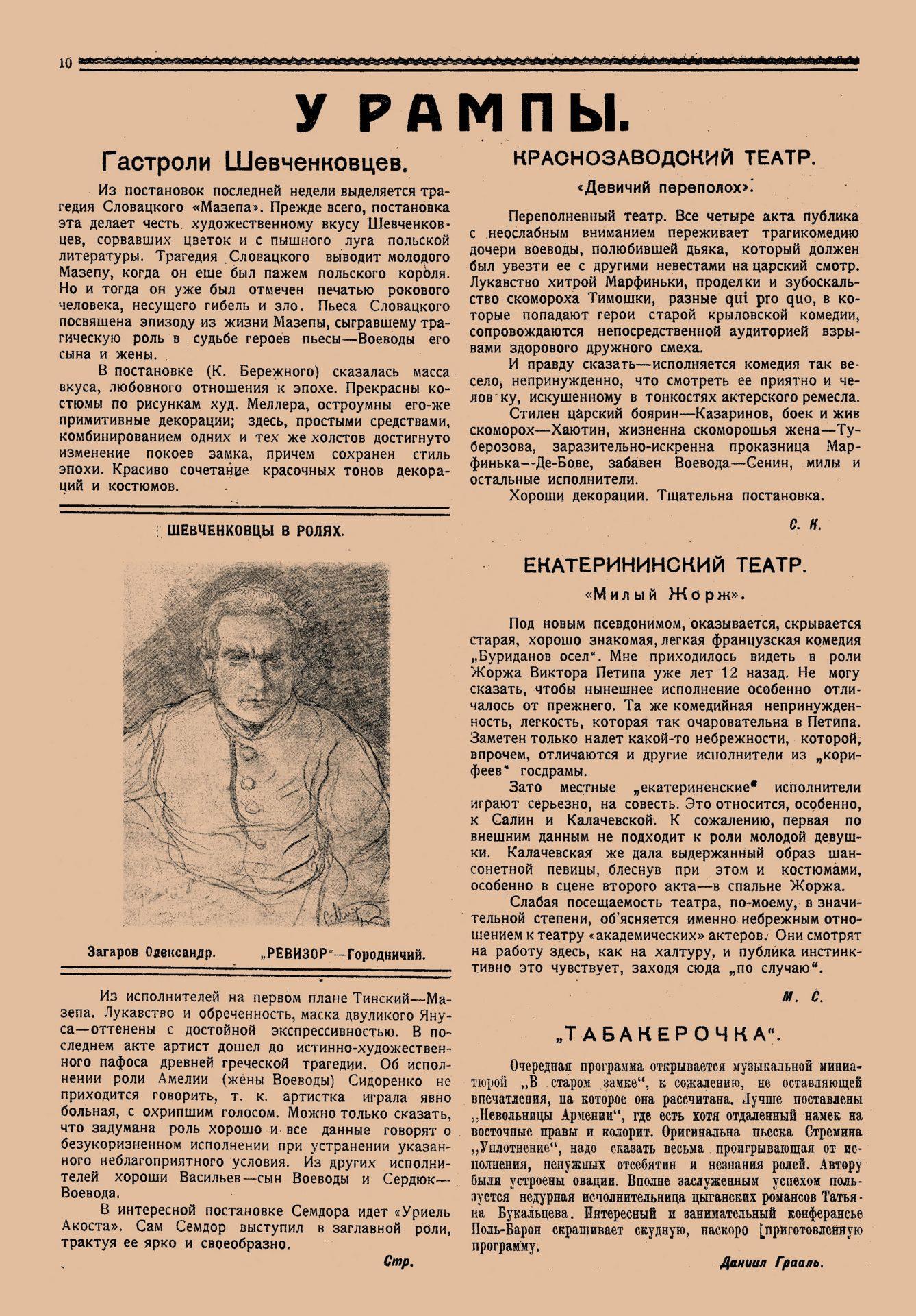Худож.жизнь_1923_№3