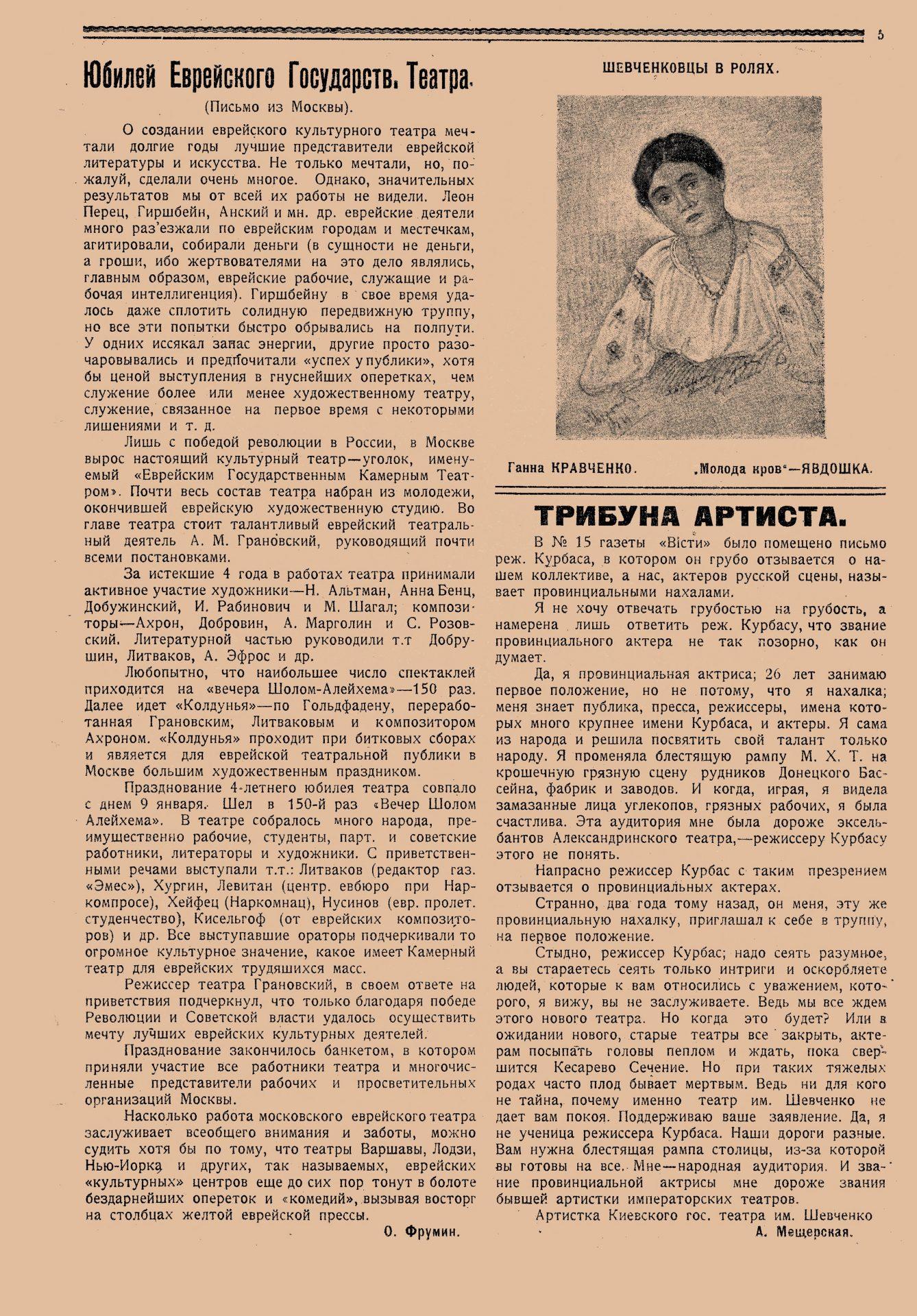 Худож.жизнь_1923_№4
