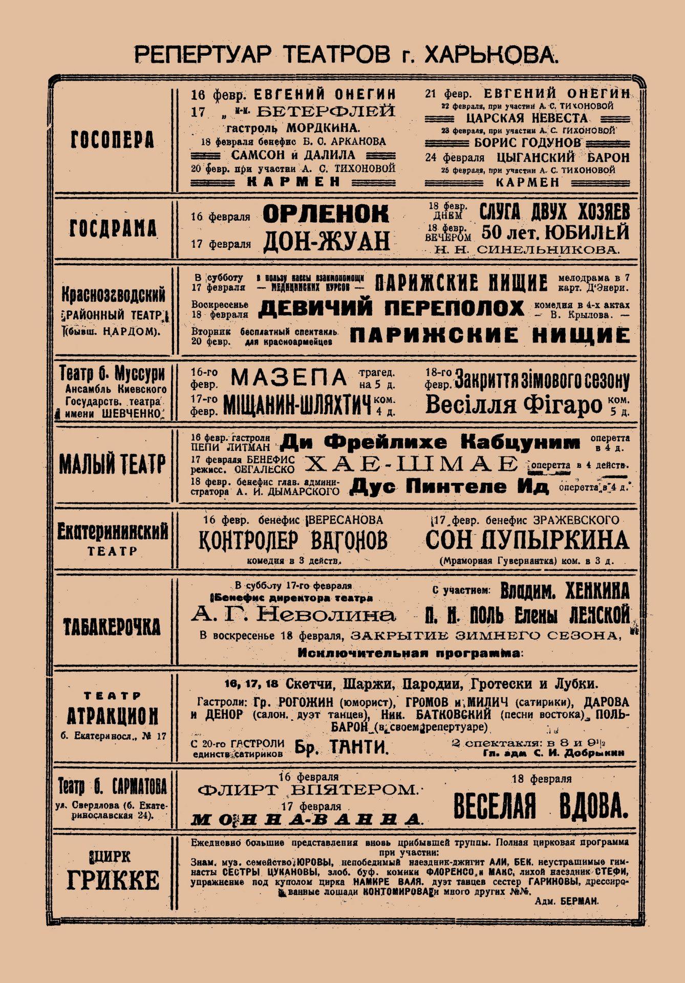 Худож.жизнь_1923_№5