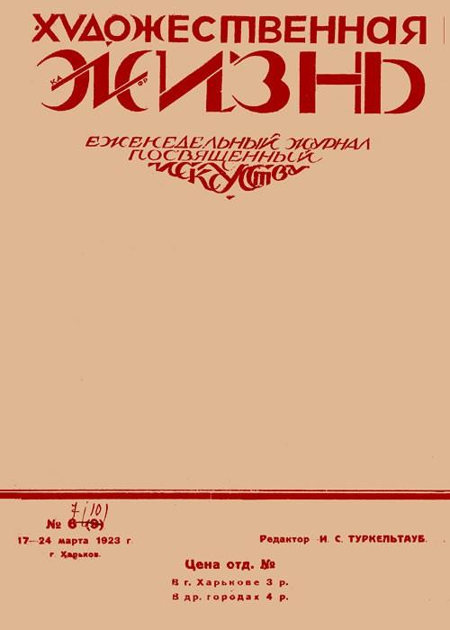 Художественная жизнь, 1923, №7