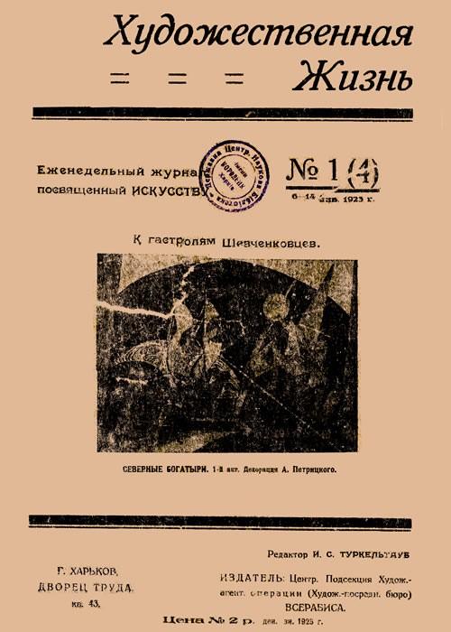 Художественная жизнь, 1923, №1
