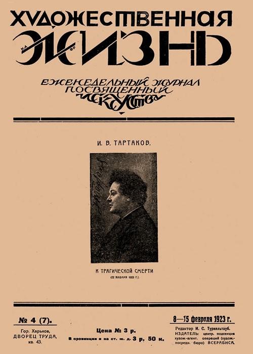 Художественная жизнь, 1923, №4