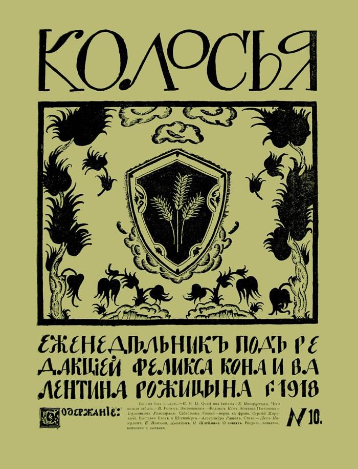 Колосья, 1918, №10