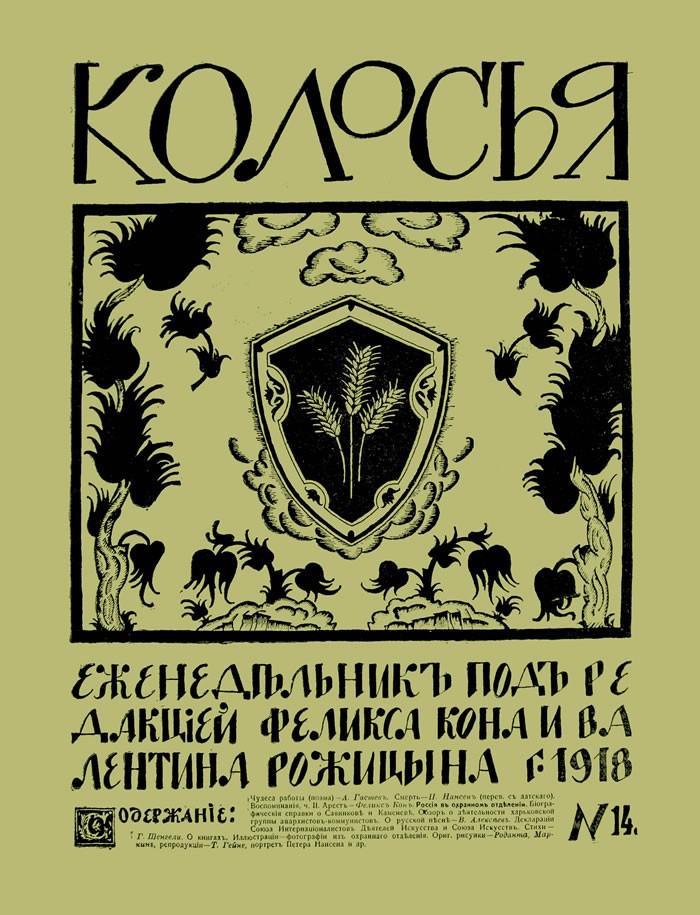 Колосья, 1918, №14