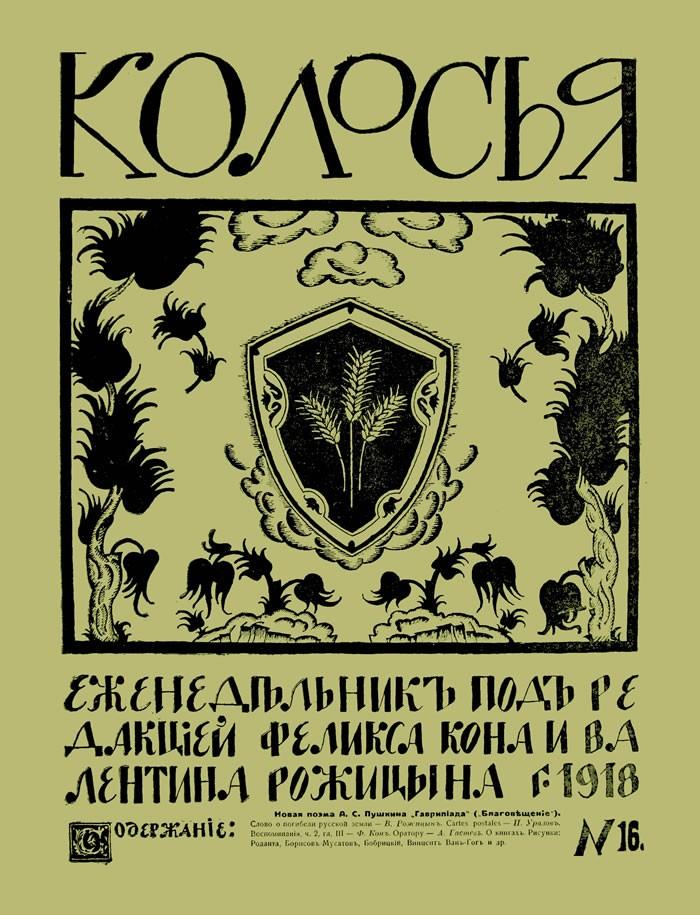 Колосья, 1918, №16