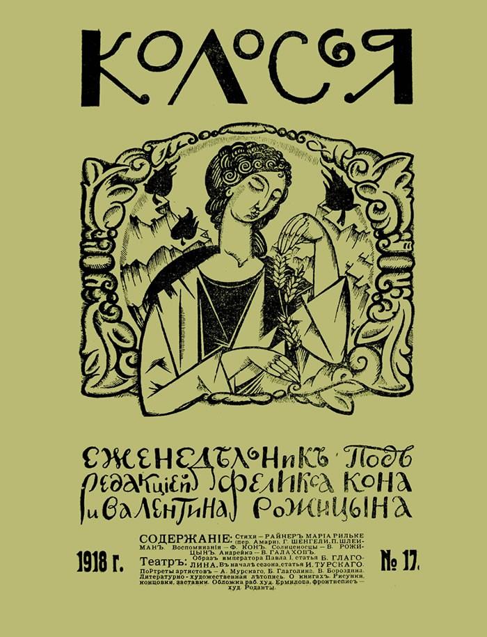 Колосья, 1918, №17