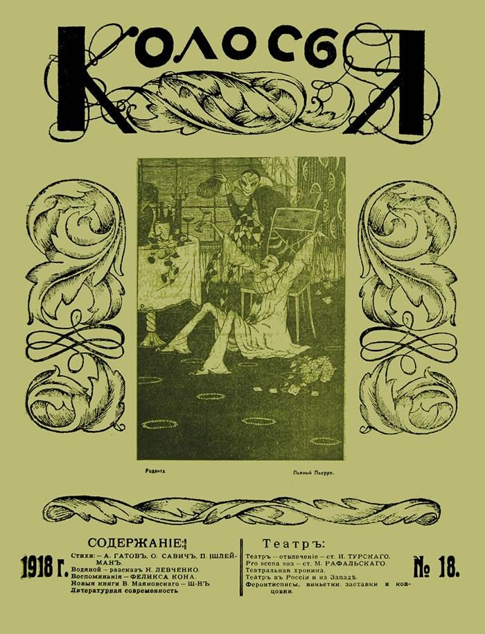 Колосья, 1918, №18