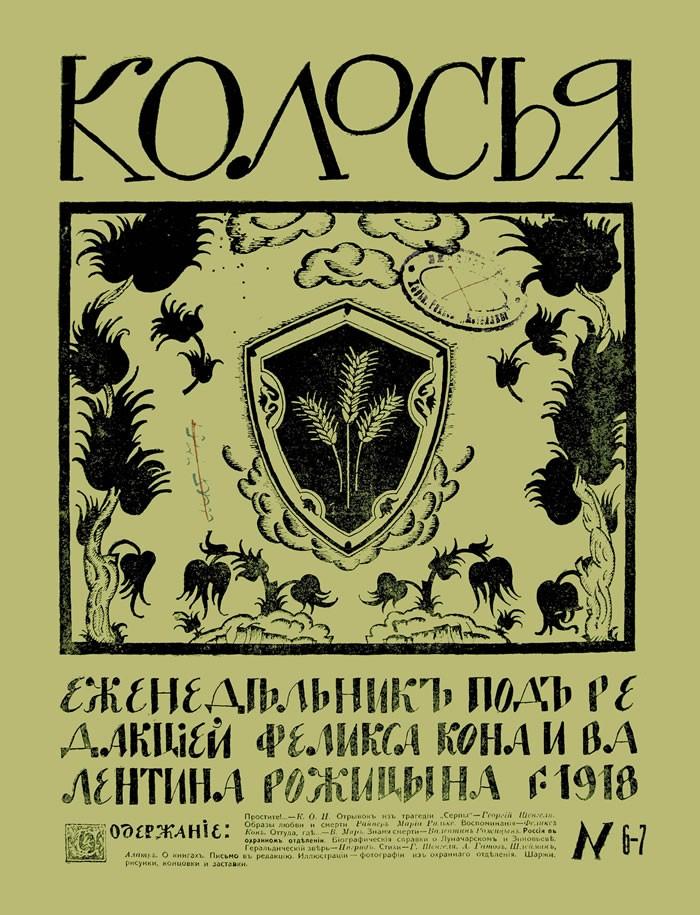 Колосья, 1918, №6-7