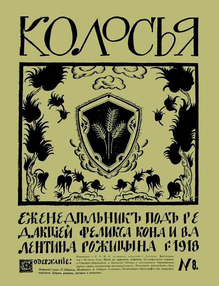 Колосья, 1918, №8