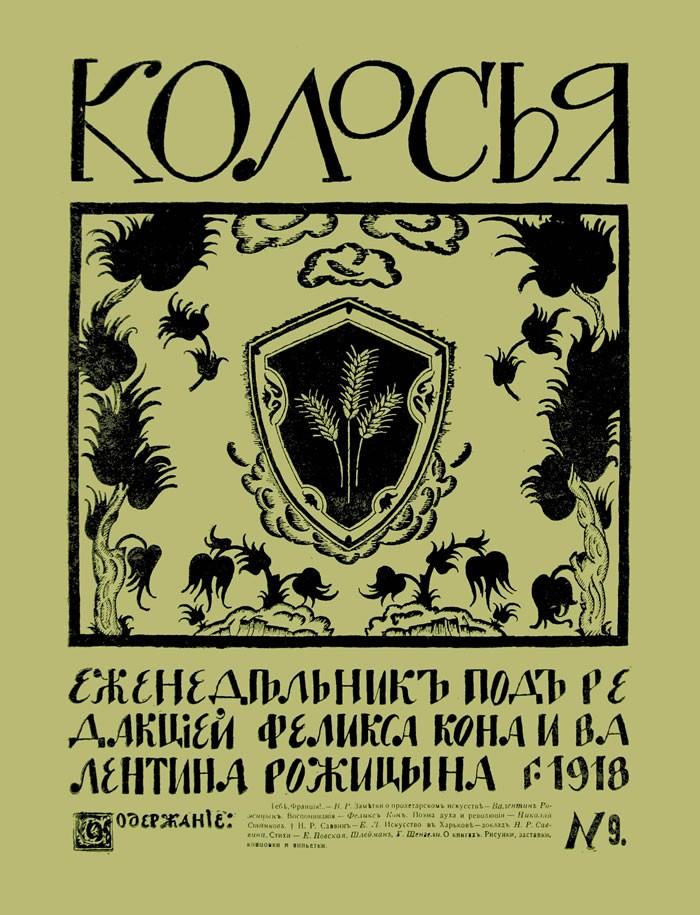 Колосья, 1918, №9