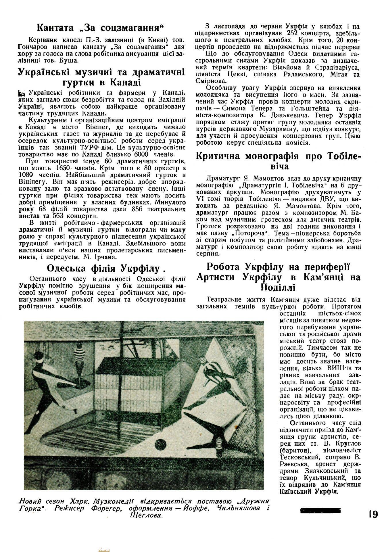 Мистецька трибуна_1930_№ 11