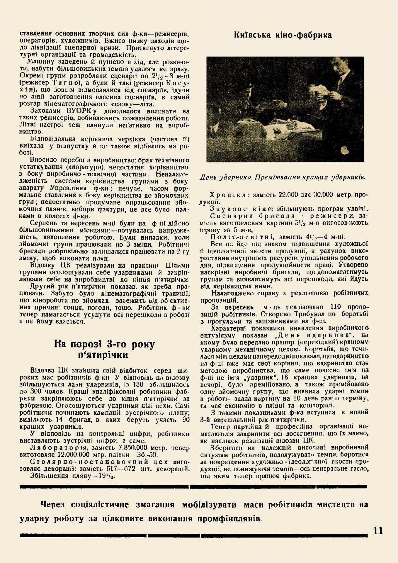 Мистецька трибуна_1930_№ 20-21