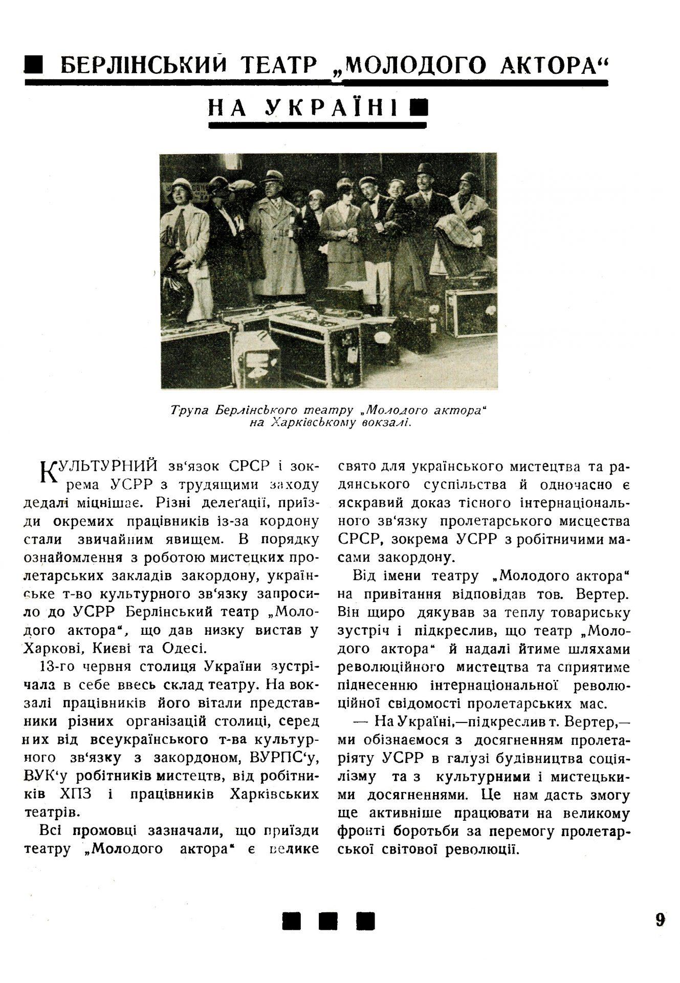 Мистецька трибуна_1930_№ 8-9