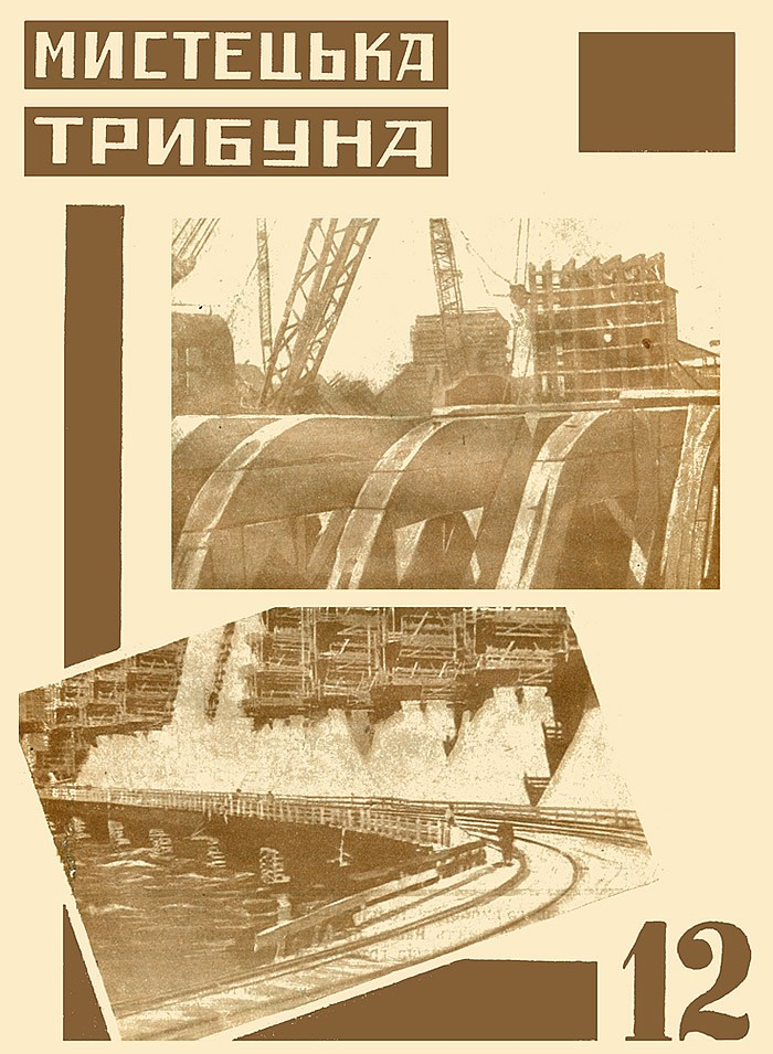 Мистецька трибуна, 1931, №12