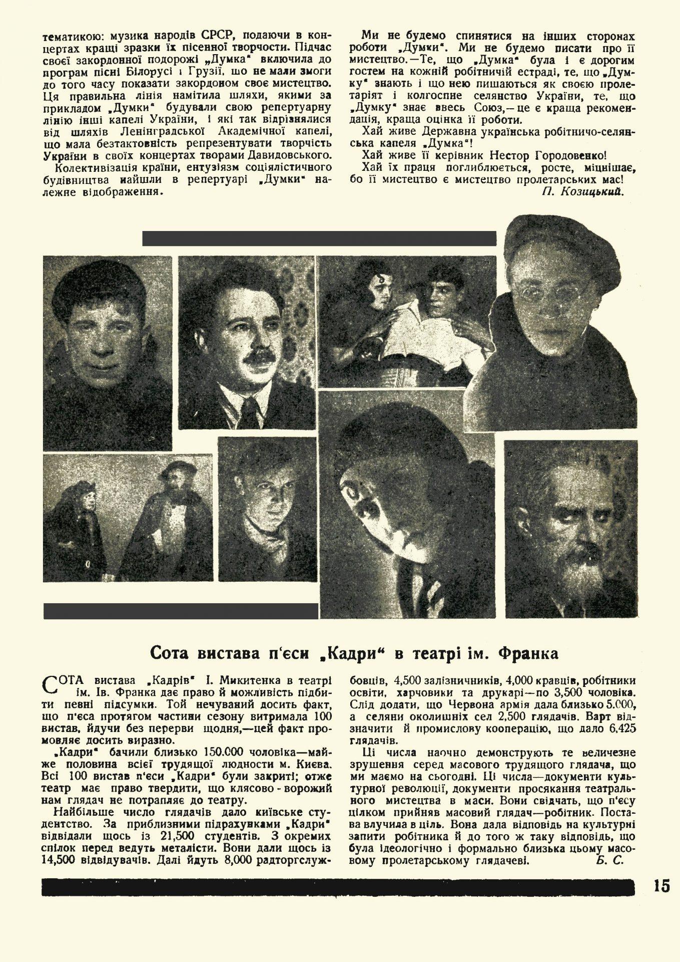 Мистецька трибуна_1931_№7-8