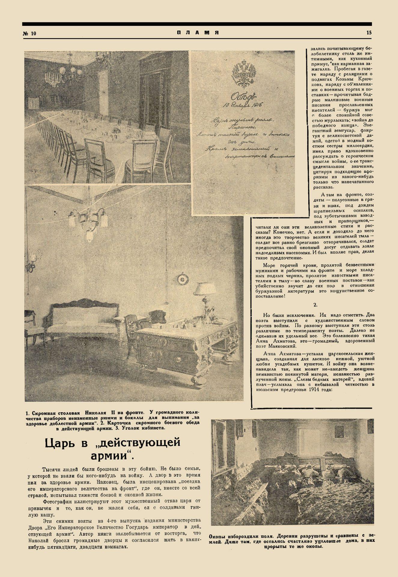 Пламя_1924_№10
